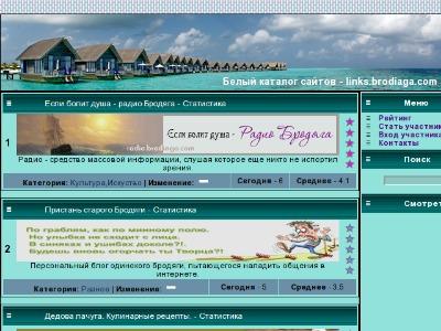 белый каталог ссылок и сайтов